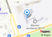 Компания «Коррекционная школа №11» на карте