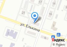 Компания «Строящийся жилой дом по ул. Елькина (г. Копейск)» на карте