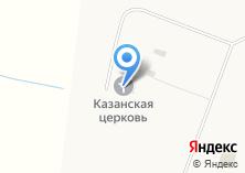 Компания «Храм в честь иконы Божией Матери Казанская» на карте