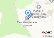 Компания «Иоанно Введенский женский монастырь» на карте
