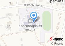 Компания «Красногорская средняя общеобразовательная школа» на карте