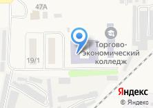 Компания «Торгово-экономический колледж им. Г.Д. Зуйковой» на карте