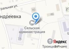 Компания «Администрация Андреевского сельского поселения» на карте