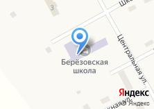 Компания «Березовская средняя общеобразовательная школа» на карте