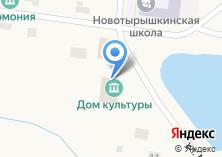 Компания «Новотырышкинская сельская библиотека» на карте