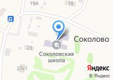 Компания «Соколовская средняя общеобразовательная школа» на карте