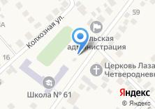 Компания «Администрация Толмачевского сельсовета» на карте