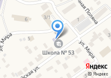 Компания «Приобская основная общеобразовательная школа №53» на карте