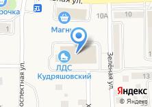 Компания «Кудряшовский» на карте