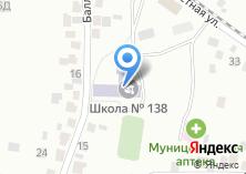 Компания «Средняя общеобразовательная школа №138» на карте