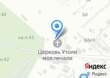 Компания «Храм в честь иконы Божией Матери Утоли моя печали» на карте