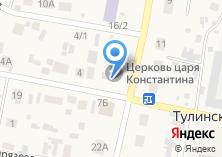 Компания «Храм во имя святого равноапостольного царя Константина» на карте