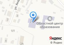Компания «Областной центр образования» на карте