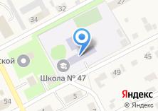 Компания «Средняя общеобразовательная школа №47» на карте