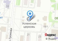 Компания «Храм в честь Успения Пресвятой Богородицы» на карте