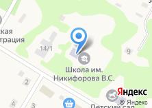 Компания «Средняя общеобразовательная школа им. Никифорова В.С.» на карте