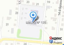 Компания «Средняя общеобразовательная школа №135» на карте