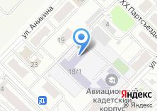 Компания «Сибирский авиационный кадетский корпус им. А.И. Покрышкина ГБОУ» на карте