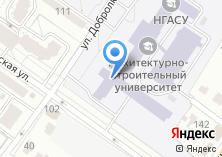 Компания «Новосибирский государственный архитектурно-строительный университет» на карте