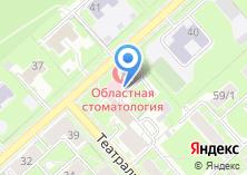 Компания «Новосибирская областная стоматологическая поликлиника» на карте