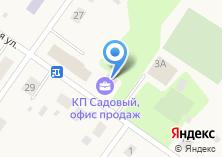 Компания «Почтовое отделение пос. Садовый» на карте