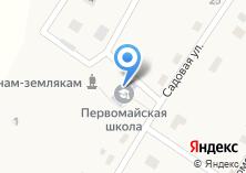 Компания «Основная общеобразовательная школа пос. Первомайский» на карте