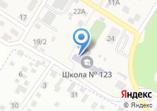 Компания «Мичуринская средняя общеобразовательная школа №123» на карте