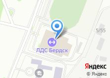 Компания «Бердск» на карте