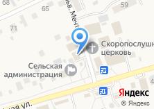 Компания «Почтовое отделение №535» на карте