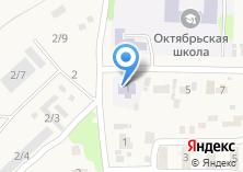 Компания «Октябрьская средняя общеобразовательная школа» на карте