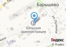 Компания «Администрация с. Барышево» на карте