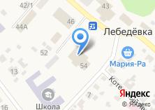 Компания «Лебедёвская сельская библиотека» на карте