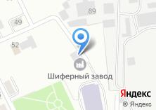 Компания «Искитимский шиферный завод» на карте