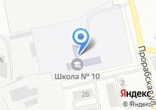 Компания «Основная общеобразовательная школа №10» на карте