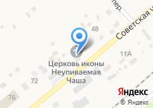 Компания «Храм в честь иконы Божией Матери Неупиваемая чаша» на карте