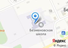 Компания «Безменовская средняя общеобразовательная школа» на карте