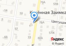 Компания «Казенная заимка» на карте