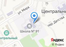 Компания «Средняя общеобразовательная школа №91» на карте
