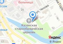 Компания «Старообрядческая Церковь Казанской Божьей Матери» на карте