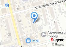 Компания «Комитет по управлению имуществом Администрации г. Новоалтайска» на карте