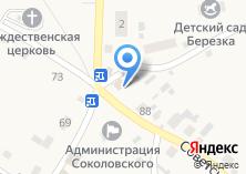 Компания «Сбербанк России Бийское отделение №153» на карте