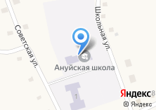 Компания «Ануйская средняя общеобразовательная школа» на карте