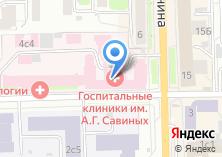 Компания «Госпитальные клиники им. А.Г. Савиных СибГМУ» на карте