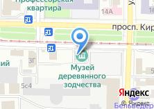 Компания «Томский музей деревянного зодчества» на карте