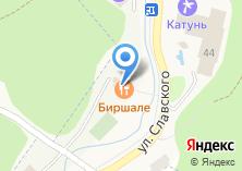 Компания «Биршале» на карте