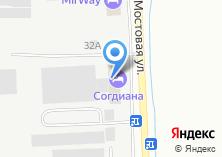Компания «Согдиана» на карте