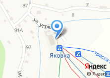 Компания «Яковка» на карте