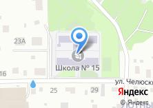 Компания «Средняя общеобразовательная школа №15 им. Г.Е. Николаевой» на карте