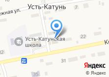 Компания «Усть-Катунский фельдшерско-акушерский пункт» на карте