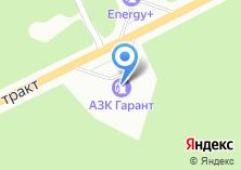 Компания «АЗС Гарант» на карте